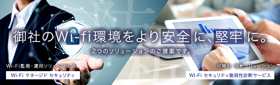Wi-Fi セキュリティアシュアランスサービス