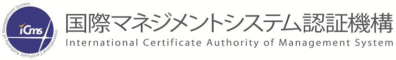 国際マネジメントシステム認証機構株式会社